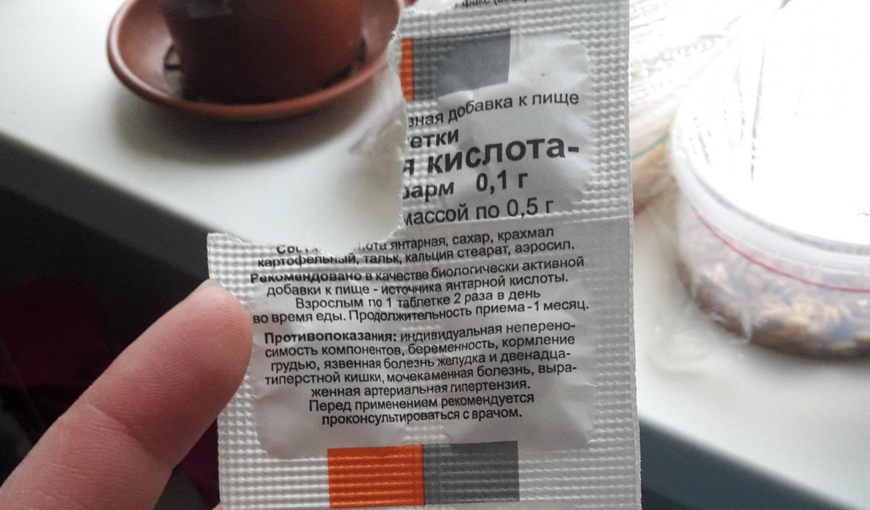 Янтарная кислота для растений: инструкция по применению, дозировка