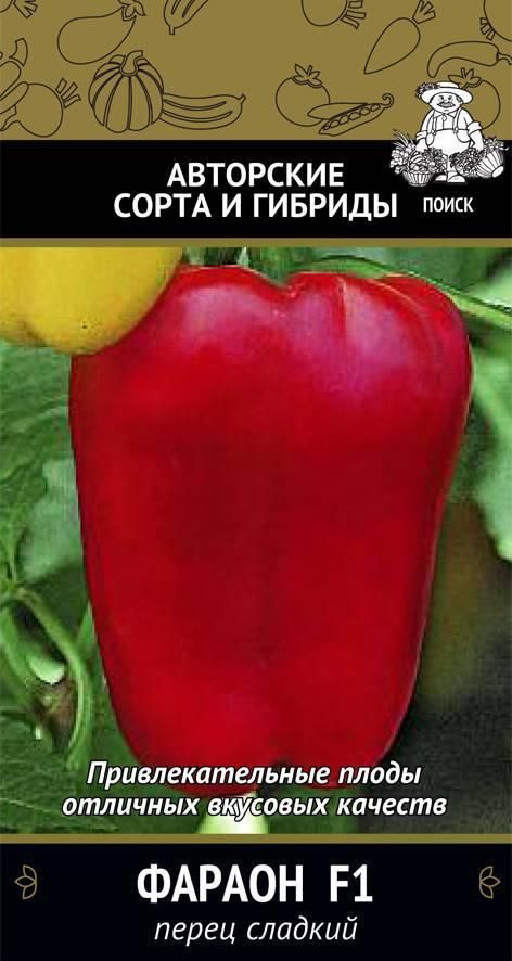 Перец клаудио (f1): описание сладкого гибрида, его преимущества и недостатки, нюансы ухода