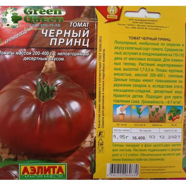 Томат чёрный принц: характеристика условия выращивания и описания сорта