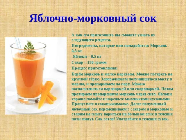 Яблочный сок на зиму в банках через соковыжималку и соковарку - простой рецепт в домашних условиях яблочно-тыквенного и яблочно-морковного сока с мякотью