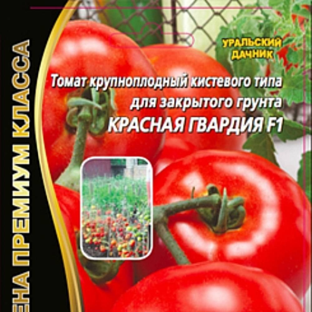 Сорт томатов красная гвардия