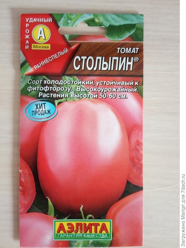 Томат столыпин: отзывы, фото, урожайность, описание и характеристика сорта, видео