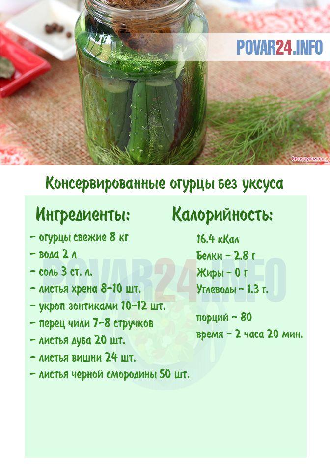 ТОП 13 рецептов соления хрустящих огурцов без уксуса в банках на зиму