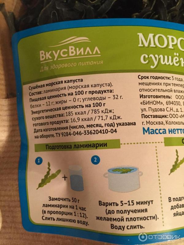 Морская капуста (ламинария): польза и противопоказания для здоровья | журнал здоровье