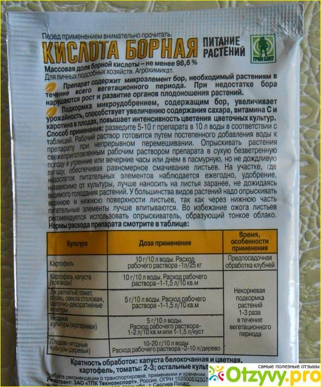 Как полить капусту борной кислотой?