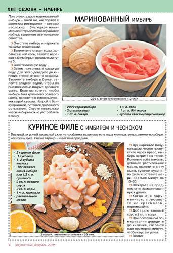 Маринованный имбирь: рецепт пошаговый в домашних условиях с фото и видео