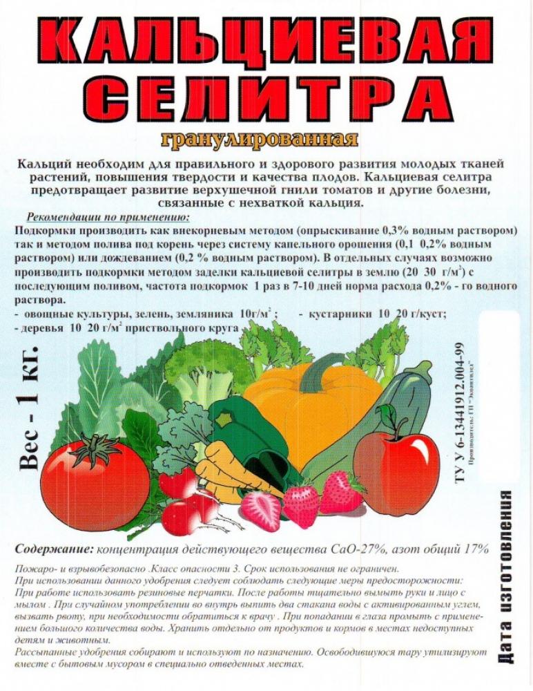 Калиевая селитра: применение удобрения для огорода, состав и свойства