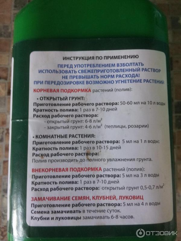 Гумат калия для томатов: польза, разные способы применения