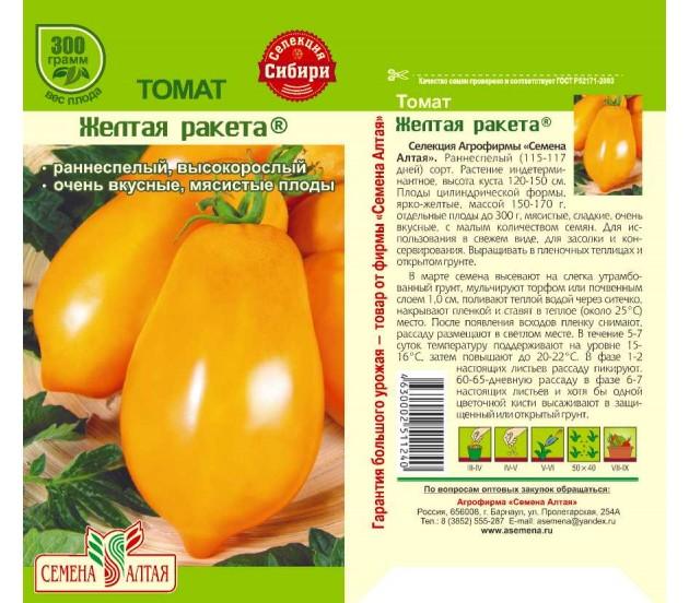 Желтые помидоры: обзор самых лучших сортов