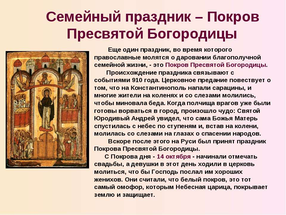 Покров пресвятой богородицы в 2018 году - какого числа, приметы, молитва