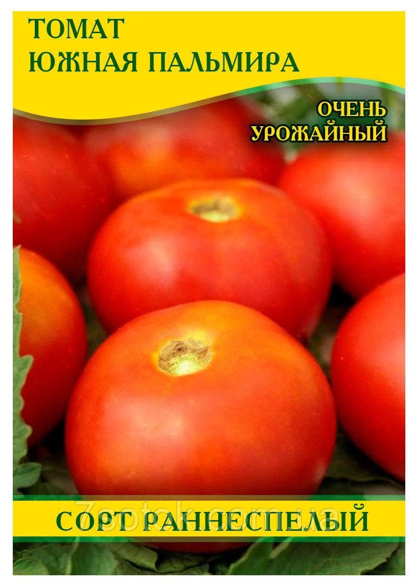 Томат полным полно – характеристика и описание сорта, фото, урожайность, отзывы земледельцев