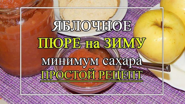 Яблочное пюре на зиму: рецепты как сделать пюре из яблок в домашних условиях   все о рукоделии