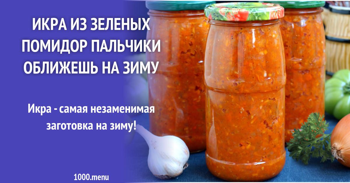 Кабачковая икра с майонезом и томатной пастой на зиму рецепт с фото пошагово - 1000.menu