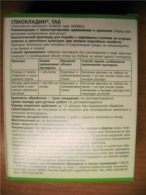 Фунгициды для растений: обзор препаратов, применение, эффективность, отзывы - sadovnikam.ru