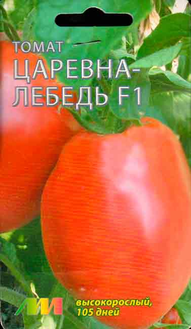 Помидоры царевна лебедь описание - домашний уют от agrostroy2.ru