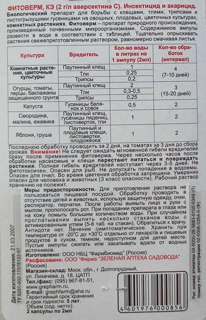 Фитоверм: инструкция по применению для огурцов в теплице и открытом грунте