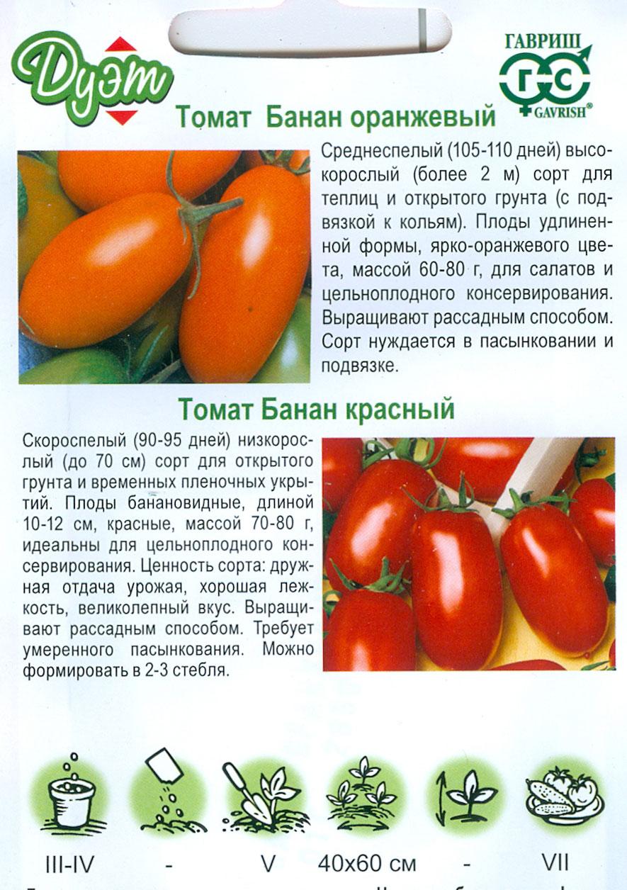 Томат оранжевый банан : описание сорта, выращивание, фото - про сорта