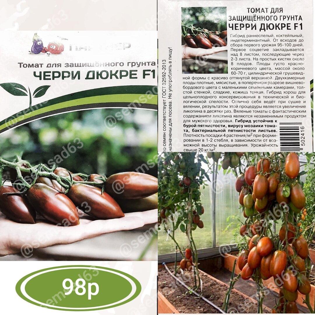 Описание томата Черри Негро выращивание и правила посадки