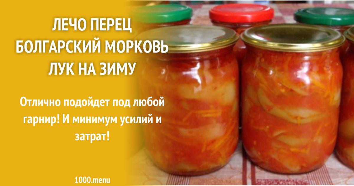 Лечо из перца моркови и лука с томатной пастой на зиму - пальчики оближешь!