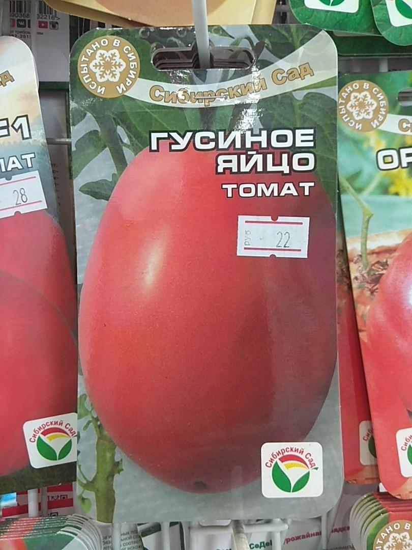 """Томат гусиное яйцо - описание сорта, отзывы, урожайность - журнал """"совхозик"""""""
