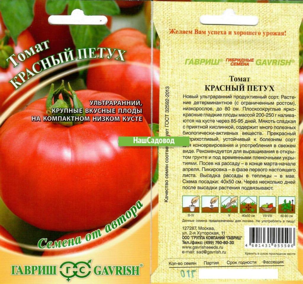 Описание и характеристика среднераннего томата «хлебосольный»