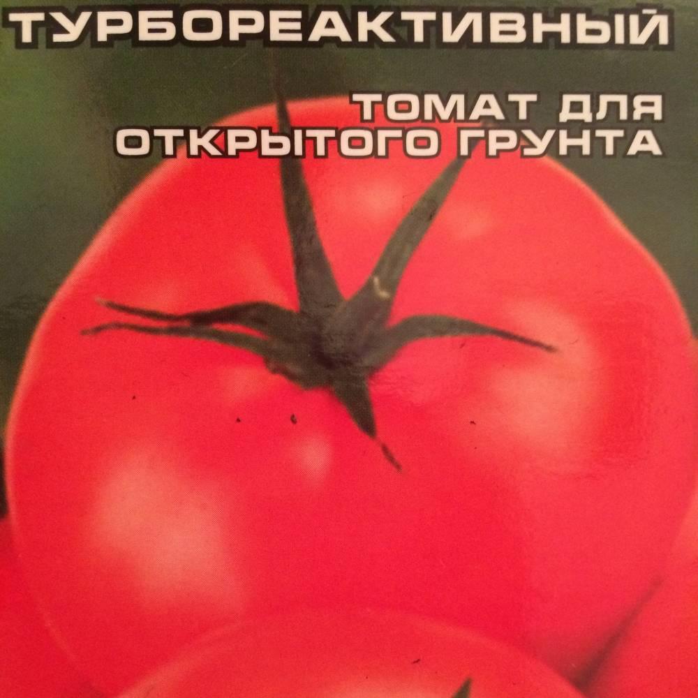 Томат турбореактивный: характеристика и описание сорта, фото, отзывы - растения и огород