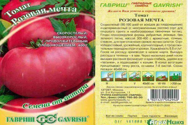 Описание томата Розовая мечта и особенности выращивания растения