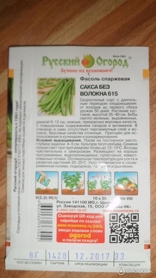 Спаржевая фасоль: выращивание и уход, в том числе как вырастить в открытом грунте