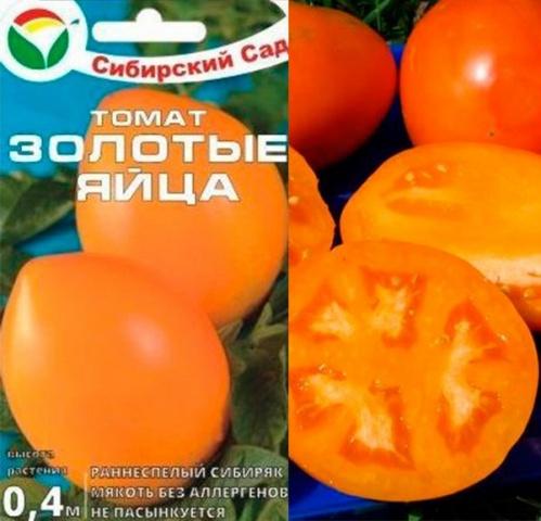Томат золотой поток: описание сорта, урожайность и отзывы с фото