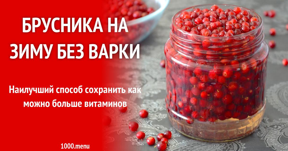 Брусника. вкусные и полезные рецепты заготовок на зиму | народные знания от кравченко анатолия