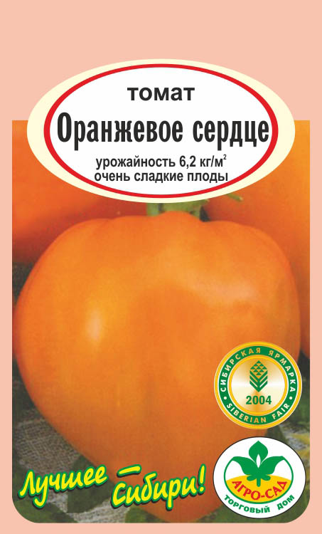 Томат «оранжевое сердце»: характеристика и описание сорта