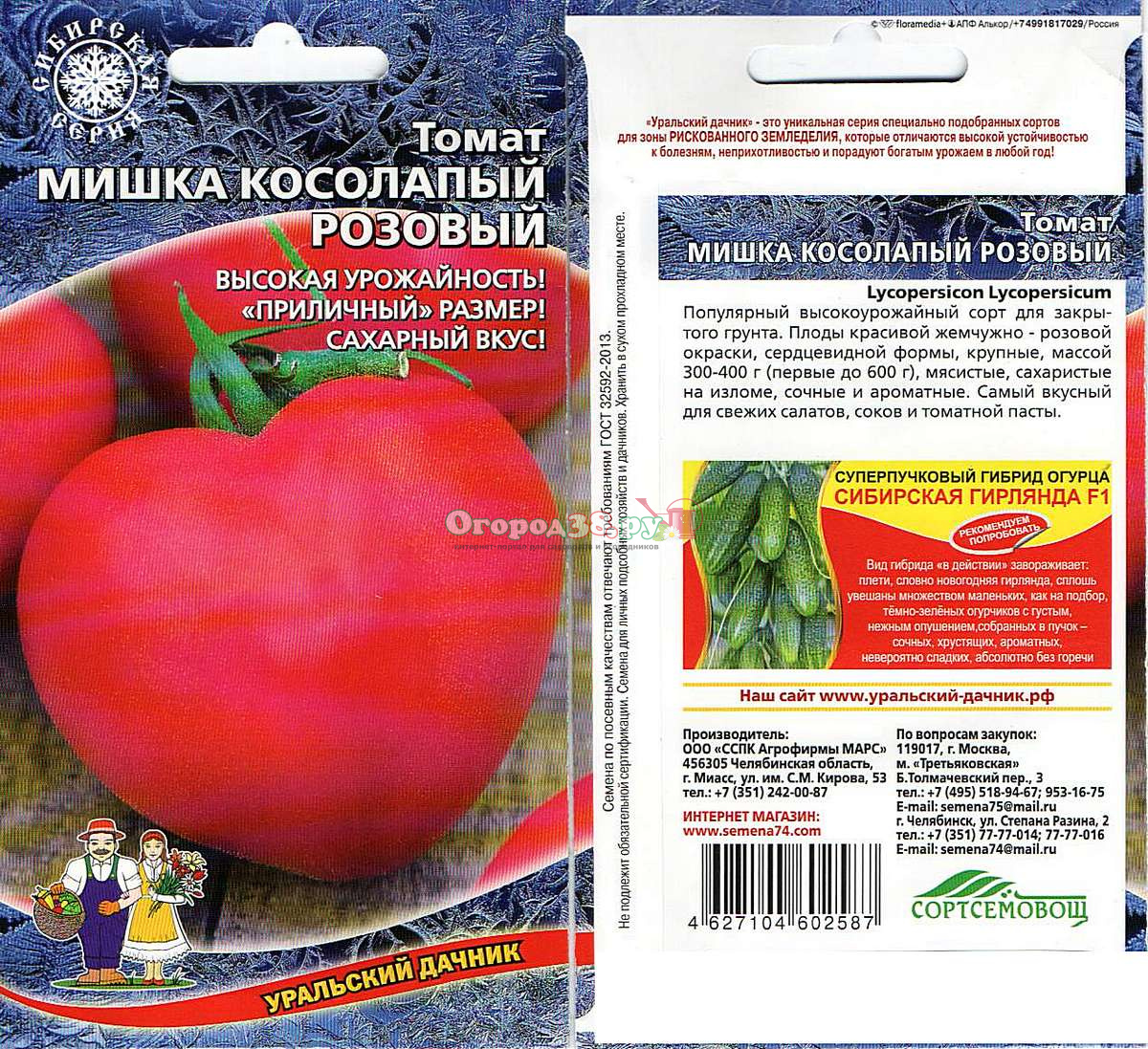 Томат большая медведица: отзывы, фото, урожайность, описание и характеристика   tomatland.ru