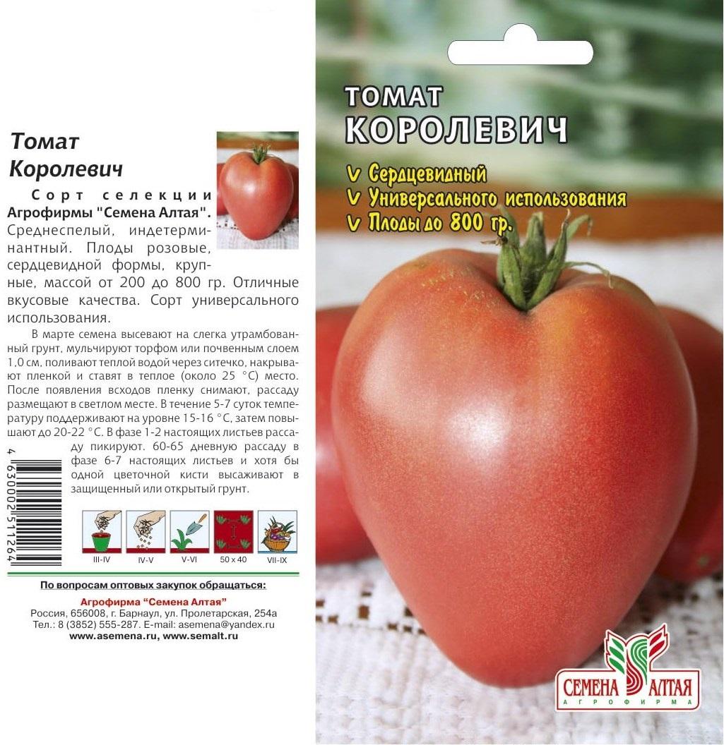 Чудо света томат: описание, выращивание, уход, фото