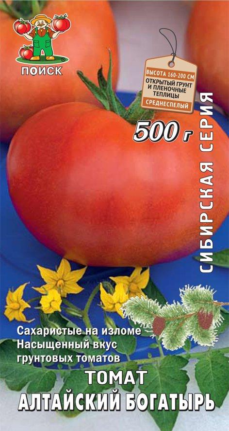 Томат алтайский оранжевый: отзывы тех, кто его выращивал и практические советы по получению богатого урожая