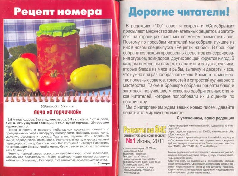 """Лечо из болгарского перца — 7 рецептов на зиму """"пальчики оближешь"""""""