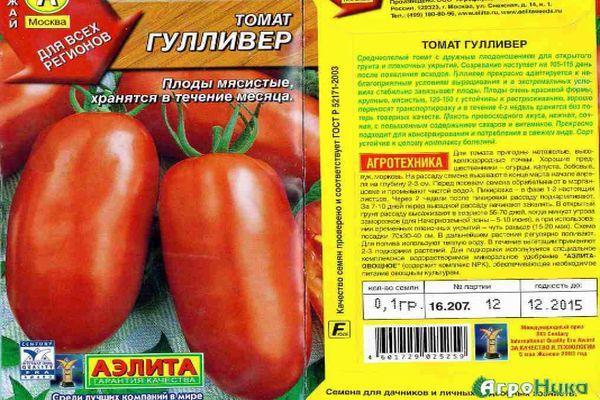 Томат гулливер: отзывы, фото, урожайность, описание и характеристика   tomatland.ru