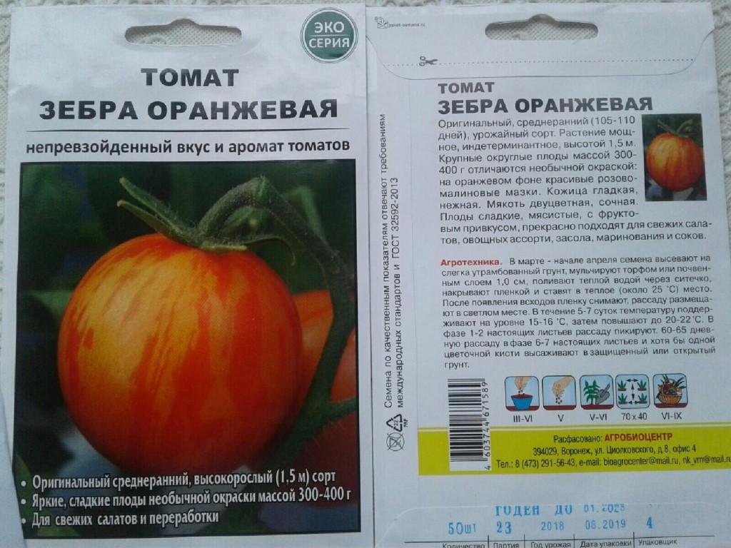 Томат зебра: характеристика и описание сорта, фото помидоров, отзывы об урожайности растения