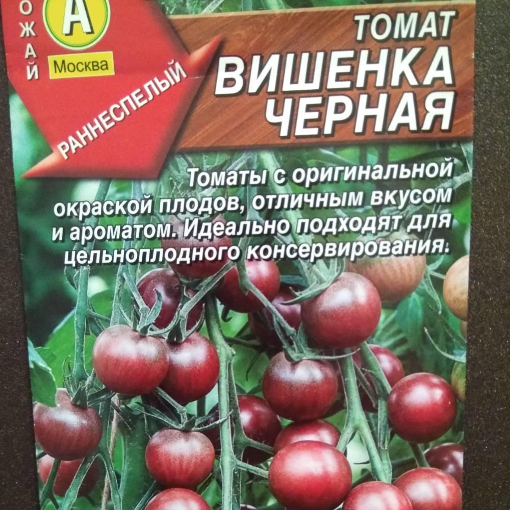 10 лучших сортов черных томатов с фото и описанием