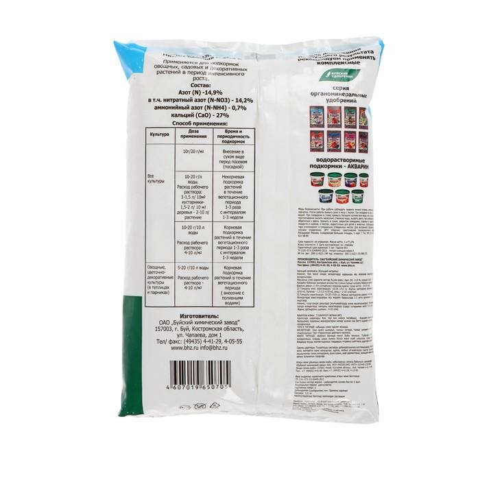 Применение кальциевой селитры для подкормки перца: правила внесения удобрения