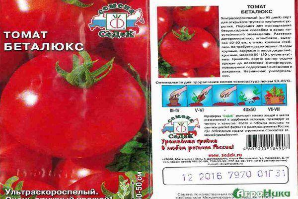 Характеристика компактного и раннеспелого томата сорта Беталюкс, выращивание и уход