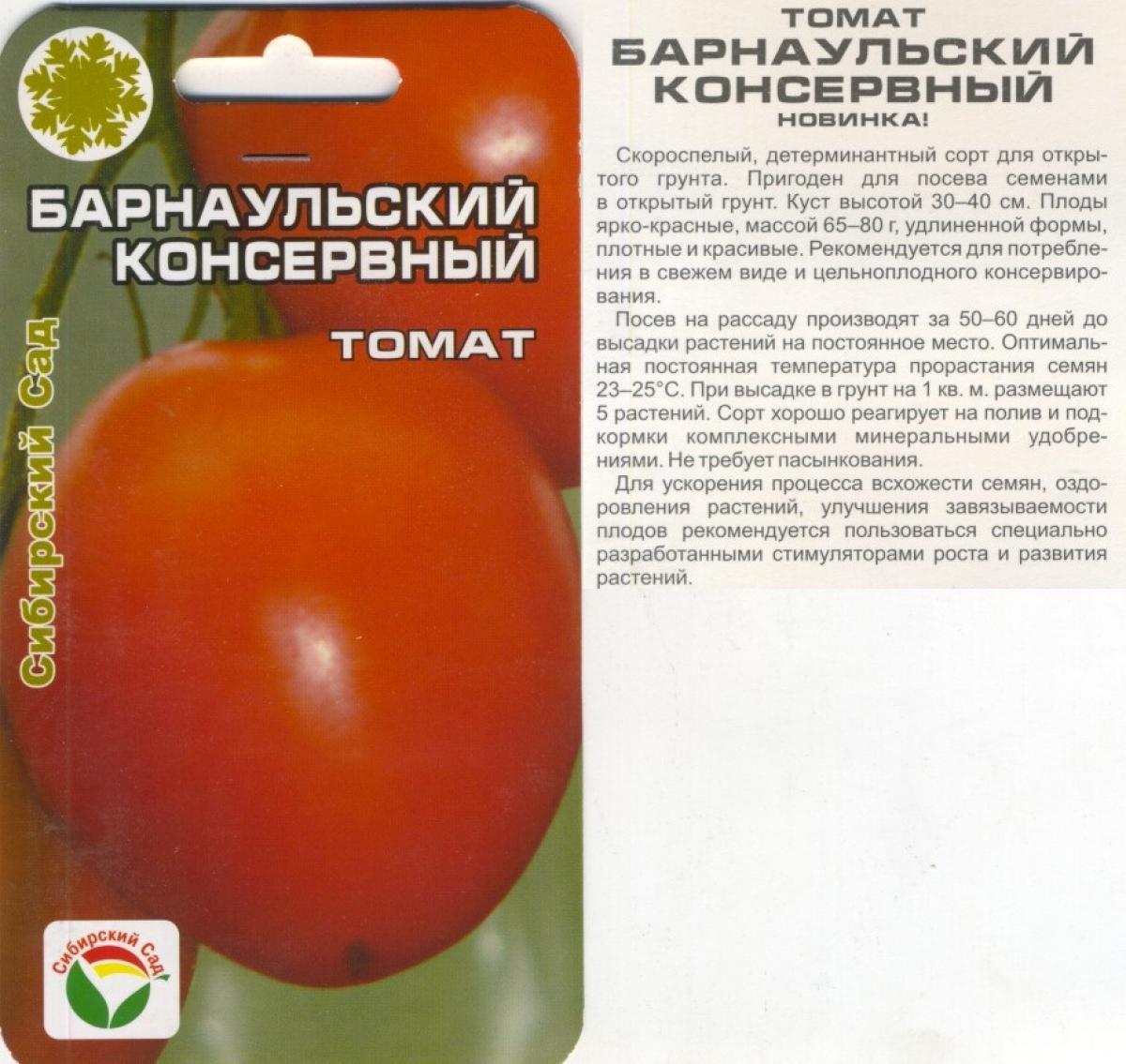 Ранние сорта томатов: обзор 100 лучших сортов с фото и описанием
