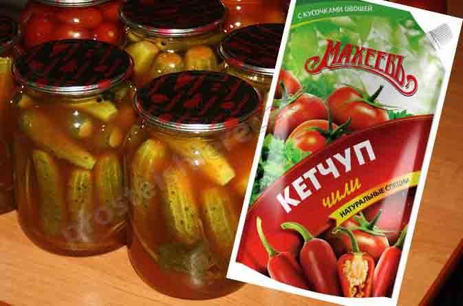 Огурцы с кетчупом чили на зиму: 10 самых вкусных рецептов. бонусом обалденный рецепт: маринованные в кетчупе с чесноком огурцы