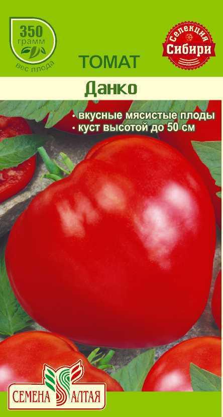 Томат данко - описание сорта, характеристика, урожайность, отзывы, фото