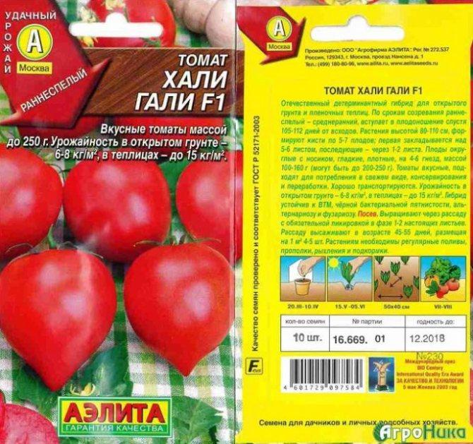 Томат хали гали: отзывы, фото, урожайность, описание и характеристика   tomatland.ru