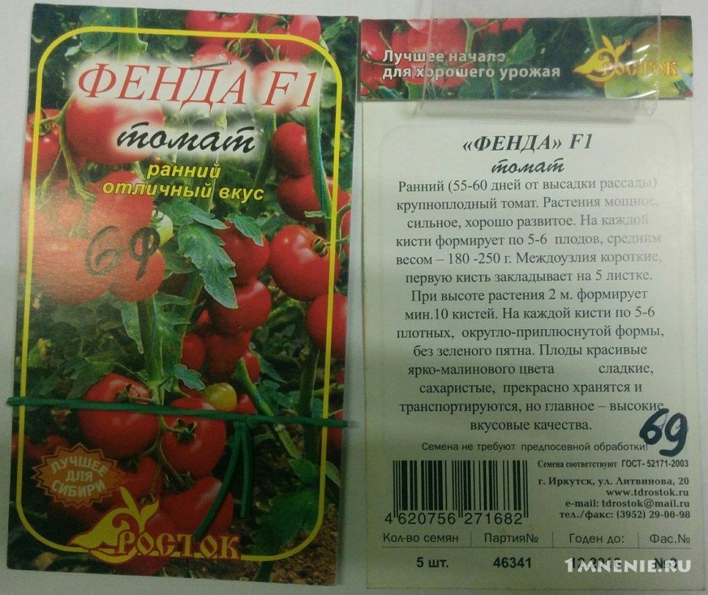 Томат инфинити f1: отзывы тех кто сажал помидоры об их урожайности, характеристика и описание сорта, фото семян сибирский сад