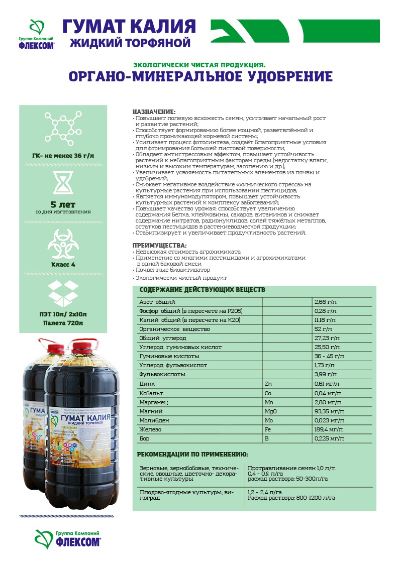 Гумат калия: инструкция по применению (овощные, зеленные, плодово-ягодные, садовые, комнатные растения) + разновидности