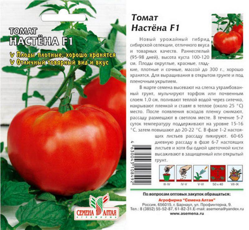 Белфаст: советы по уходу и описание крупноплодного томата