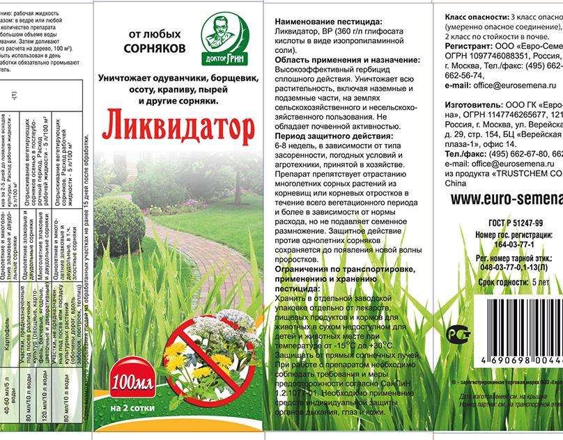 Агрокиллер от сорняков: инструкция по применению гербицида и дозировка