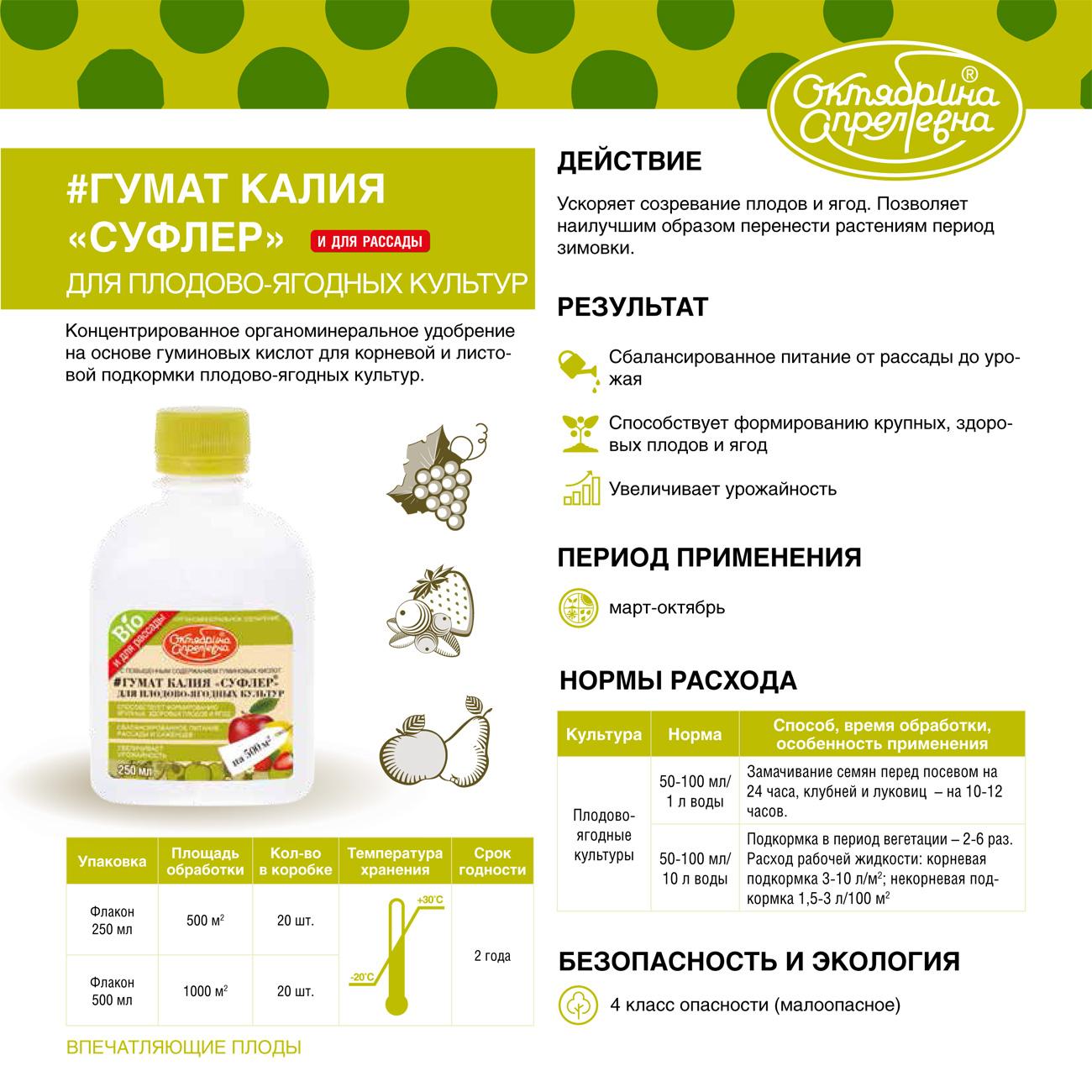 ✅ жидкий гумат калия для томата: применение для рассады, инструкция - tehnomir32.ru