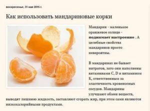 Чем полезен мандарин: благоприятное воздействие и вред для здоровья человека